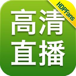 HDP直播 addon for Kodi and XBMC